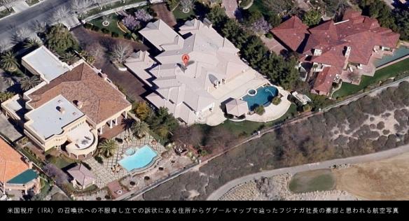 MRIフジナガ社長の豪邸の航空写真