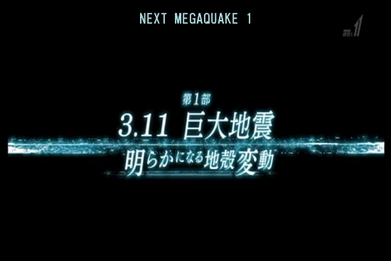 Next Megaquake 1