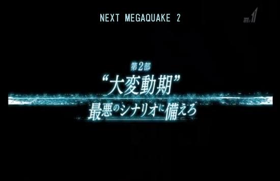 NEXT MEGAQUAKE 2 大変動期 最悪のシナリオに備えろ