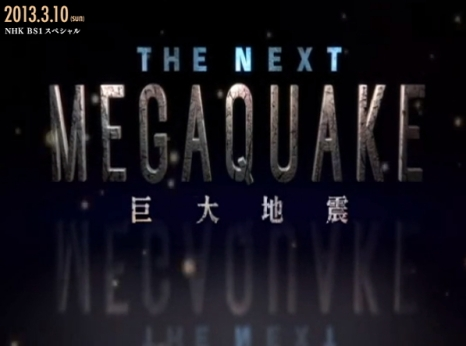 Next Megaquake