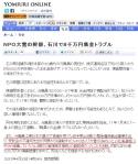NPO大雪の幹部、石川で8千万円集金トラブル(読売新聞)