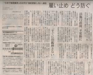 5年で無期雇用_雇い止めどう防ぐ(朝日2013-5-11)