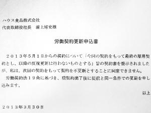 5年で無期雇用_雇い止めどう防ぐ(朝日2013-5-11)1