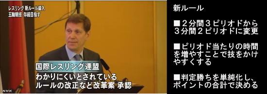 レスリング 新ルールで五輪存続目指す(NHK)3