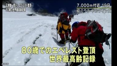 三浦雄一郎さん 80歳でエベレスト登頂に成功1
