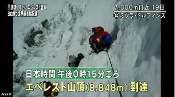 三浦雄一郎さん 80歳でエベレスト登頂に成功2