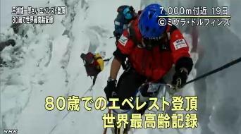 三浦雄一郎さん 80歳でエベレスト登頂に成功3