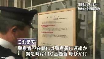 不在の交番に警官の携帯番号掲示(NHK)1