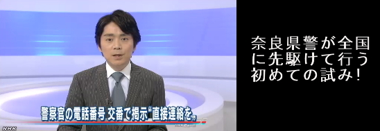 不在の交番に警官の携帯番号掲示(NHK)2