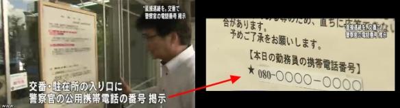 不在の交番に警官の携帯番号掲示(NHK)3