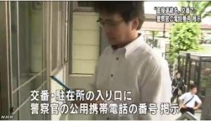 不在の交番に警官の携帯番号掲示(NHK)4