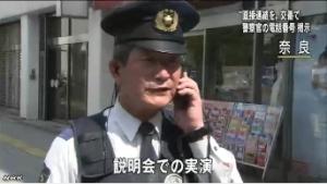 不在の交番に警官の携帯番号掲示(NHK)5