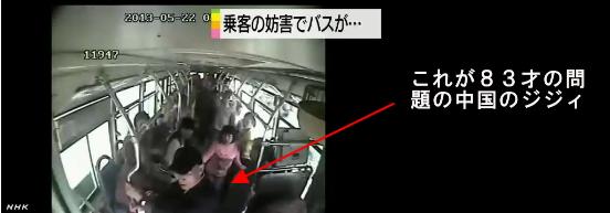 中国 バス運転手に乗客が乱暴1