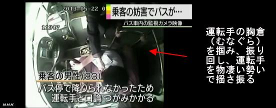 中国 バス運転手に乗客が乱暴2