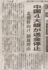 中国4大銀行、北朝鮮へ送金停止(朝日2013-5-10)