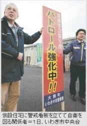 仮設に暮らして-大震災から2年(3)あつれき(河北新報)