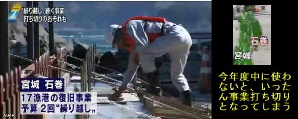 使われない復興予算1兆2600億円(NHK)06