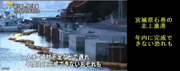 使われない復興予算1兆2600億円(NHK)07