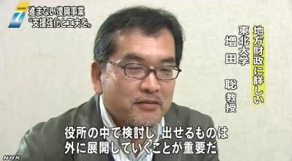 使われない復興予算1兆2600億円(NHK)09