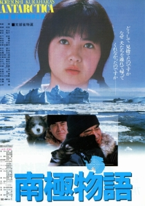 南極物語・映画