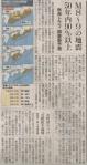 南海トラフ・調査委予測M8~9、50年以内90pct以上(朝日)