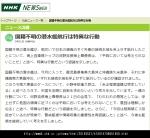 国籍不明の潜水艦航行は特異な行動(NHK2013-5-21)