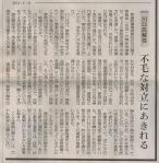 川口氏解任、不毛な対立にあきれる(朝日社説)