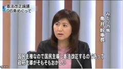 憲法改正論議、96条巡り各党議論(みどり)