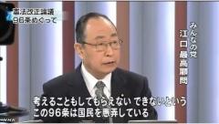 憲法改正論議、96条巡り各党議論(みんな)