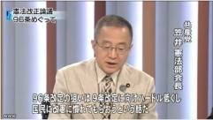 憲法改正論議、96条巡り各党議論(共産)