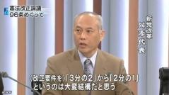 憲法改正論議、96条巡り各党議論(新党改革)