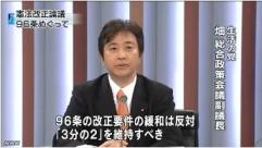 憲法改正論議、96条巡り各党議論(生活)