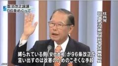 憲法改正論議、96条巡り各党議論(社民)