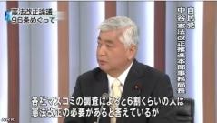 憲法改正論議、96条巡り各党議論(自民)