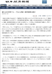 振り込め詐欺グループ28人逮捕 被害総額30億(日経)