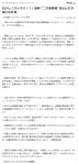 """日テレ「スッキリ!!」謝罪 """"ニセ被害者""""仕込んだ弁護士の正体"""