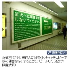 日経_紙の願書を受け付けない大学のサバイバル事情 1(小)