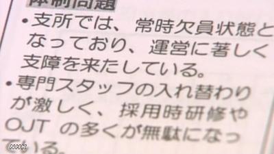 明らかになった有期雇用の実態(NHK-Web特設)3