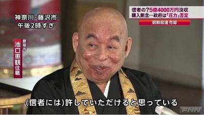 最福寺「圧力あった」3