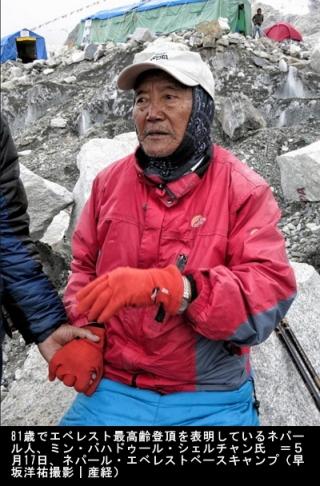 最高齢登頂目指すネパール人_ミン・バハドゥール・シェルチャン