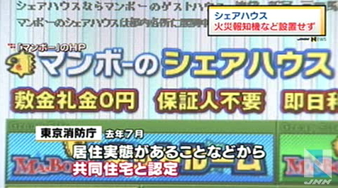 東京・中野の「シェアハウス」、消防法違反で警告書4