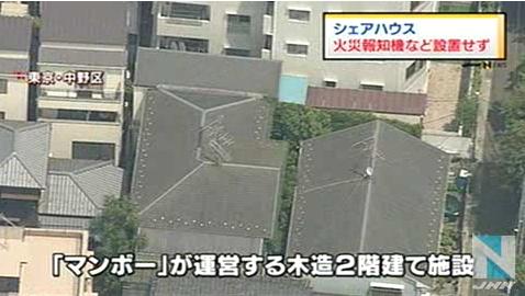 東京・中野の「シェアハウス」、消防法違反で警告書2
