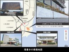 検証・大震災_福島・いわき市民と避難者「被災者帰れ」(毎日)1