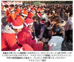 検証・大震災_福島・いわき市民と避難者「被災者帰れ」(毎日)21