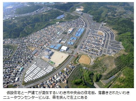 検証・大震災_福島・いわき市民と避難者「被災者帰れ」(毎日)3