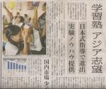 海外進出する学習塾(朝日)