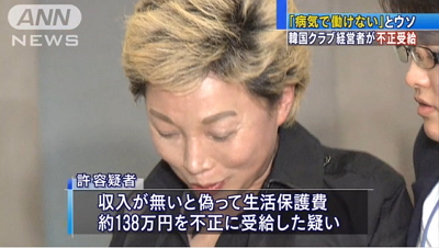 """生活保護費""""詐欺""""で韓国クラブ経営者の女逮捕2"""