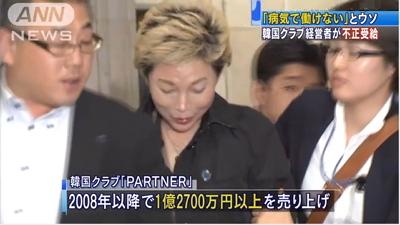 """生活保護費""""詐欺""""で韓国クラブ経営者の女逮捕3"""