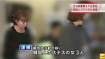 """生活保護費""""詐欺""""で韓国クラブ経営者の女逮捕4"""