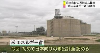 米 天然ガスの日本向け輸出を認可(NHK5-18)1